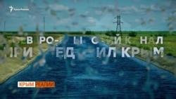 Как Северо-Крымский канал присоединил Крым к Украине (видео)