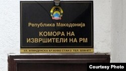 Kомора на извршители на Република Македонија