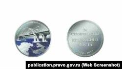 Медаль за будівництво Керченського мосту, ілюстративне фото