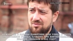 Нужен ли в Казани памятник защитникам города, павшим в 1552 году?