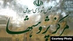مرکز پژوهشهای مجلس ایران میگوید که خروج سرمایه در سال ۹۶ برابر با ۸۳ درصد درآمد ایران از محل صادرات غیر نفتی در این سال است.