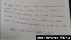 Лист, яким Олег Сенцов повідомив про початок голодування, травень 2018 року