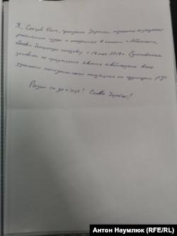 Письмо Сенцова
