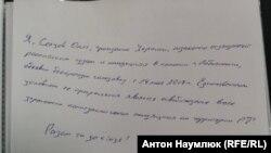 Записка Сенцова о бессрочной голодовке, которую он передал адвокату