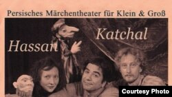 بروشور نمایش حسن کچل، به کارگردانی وحيد شهيدیفر در آلمان