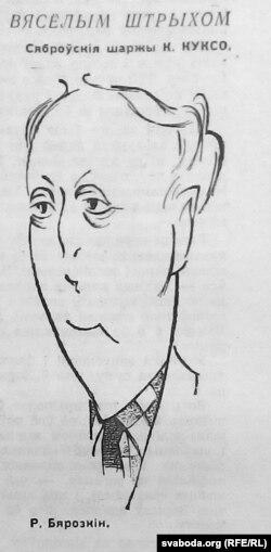Шарж на Р. Бярозкіна (ЛіМ, 1974 г., № 21)