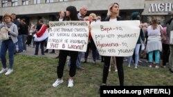 Акция в поддержку белорусских учителей, 25 августа 2020 года