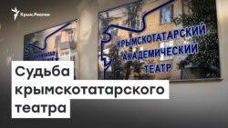 Независимый крымскотатарский театр в Крыму   Радио Крым.Реалии