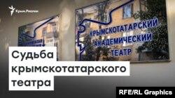 Независимый крымскотатарский театр в Крыму | Радио Крым.Реалии