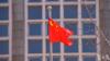 د چین بېرغ