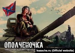 """Плакат фильма """"Ополченочка"""""""