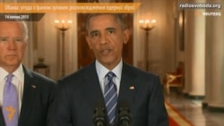 Обама: угода з Іраном зупиняє розповсюдження ядерної зброї