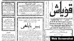 """Кояш"" газеты, 11 июнь 1917 ел (№1118)"