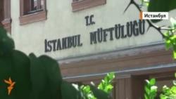 Истанбулда мәчетләрдә Уфа ислам академиясе төзелешенә дип акча җыела