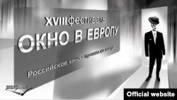 """Логотип фестиваля """"Окно в Европу"""""""