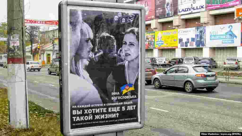 Рекламный щит на улице Севастопольской в Симферополе