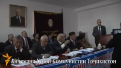 Ҳизби коммунисти Тоҷикистон анҷуман доир кард