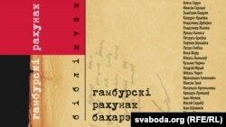 Вокладка кнігі