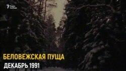 25 лет назад в Беловежской пуще
