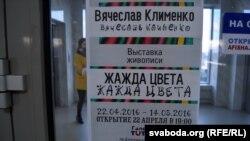 Афіша выставы жывапісу «Прага колеру»