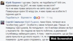 Генпрокурор Луценко проментував святкування весілля свого старшого сина