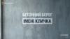 Бетонний берег імені Кличка (розслідування)