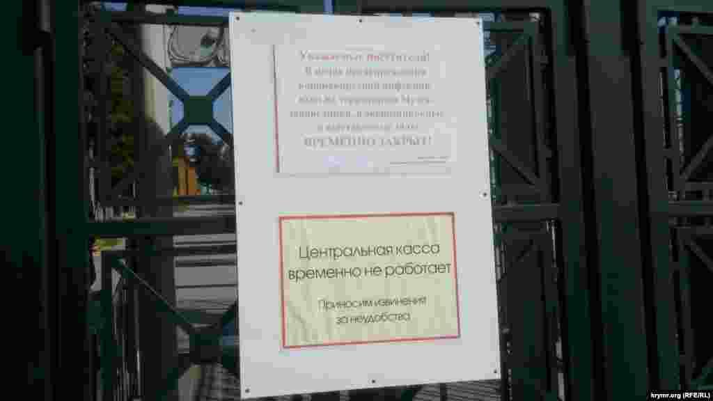 «Уважаемые посетители! В целях предупреждения коронавирусной инфекции вход на территорию Музея-заповедника, в экспозиционные и выставочные залы – временно закрыт»– табличка на входе в «Херсонес Таврический», Севастополь