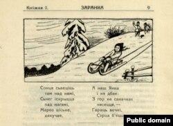 Ілюстрацыя да «Заранкі». 1931 г., № 1