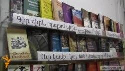 Թուրքիայի շուրջ մեկ տասնյակ հայկական վարժարաններում հայերեն դասագրքերի խնդիր կա