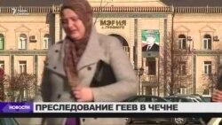 Постпред США при ООН призвала расследовать похищения геев в Чечне