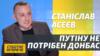 Росія без Путіна: що буде з Донбасом? | Станіслав Асєєв (відео)