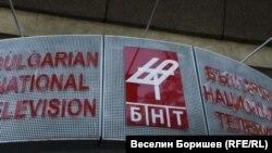 """От Управителния съвет на БНТ определят действията на министър Велислав Минеков като """"безпрецедентна атака"""""""