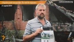 «Український ландшафт. По той бік відчаю»