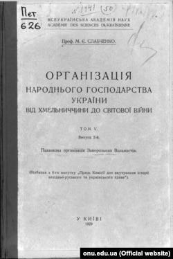 Робота історика Михайла Слабченка «Організація народного господарства України від Хмельниччини до світової війни», видана у 1929 році