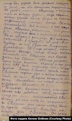 Із матеріалів допиту одного зі свідків у справі Володимира Олійника