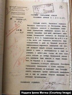 Вимога від більшовицького уряду до Консульства Української Держави звільнити приміщення та перебратися до єдиного будинку на Тверській вулиці у Москві