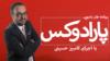 پارادوکس با کامبیز حسینی- معرفی کاست جدید احمدینژاد