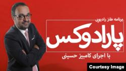 پارادوکس با کامبیز حسینی