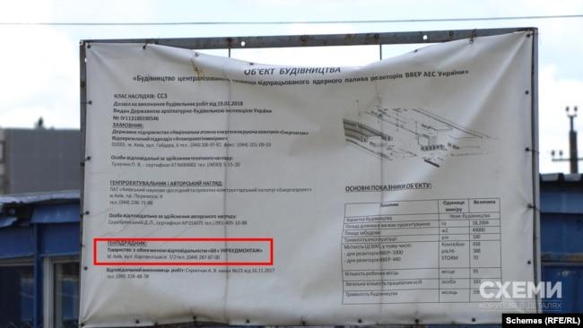 За даними слідства, високопосадовець «Енергоатому» ймовірно був особисто зацікавлений в тому, щоб будівництво проводила саме фірма Микитася