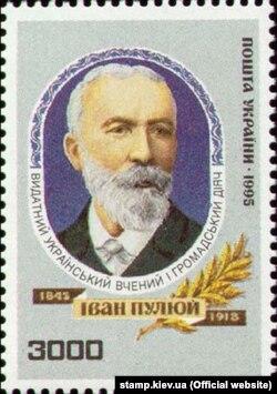 Поштова марка України, присвячена Іванові Пулюю, 1995 рік