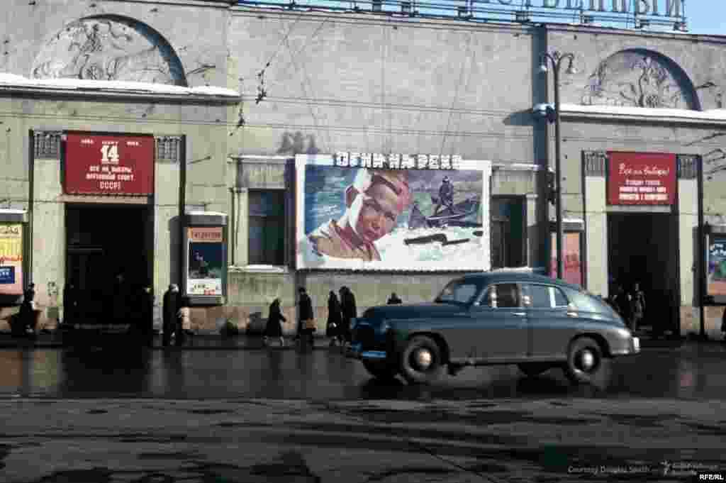 Кинотеатр на Арбатской площади в Москве. Афиша с рекламой фильма 1953 года «Огни на реке»