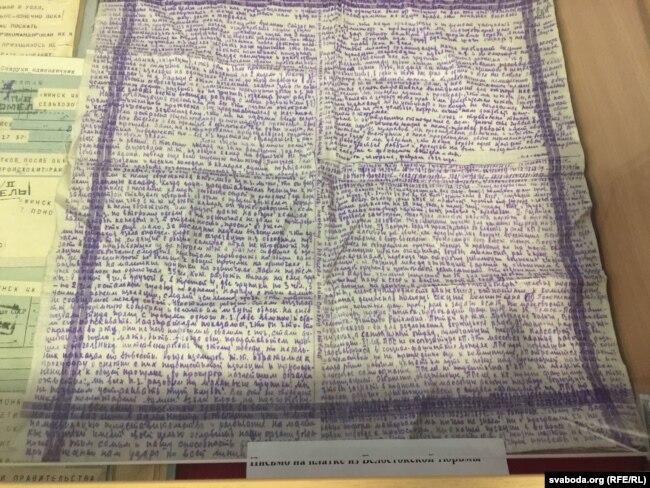 Письмо, написанное на носовом платке заключенным Белостокской тюрьмы