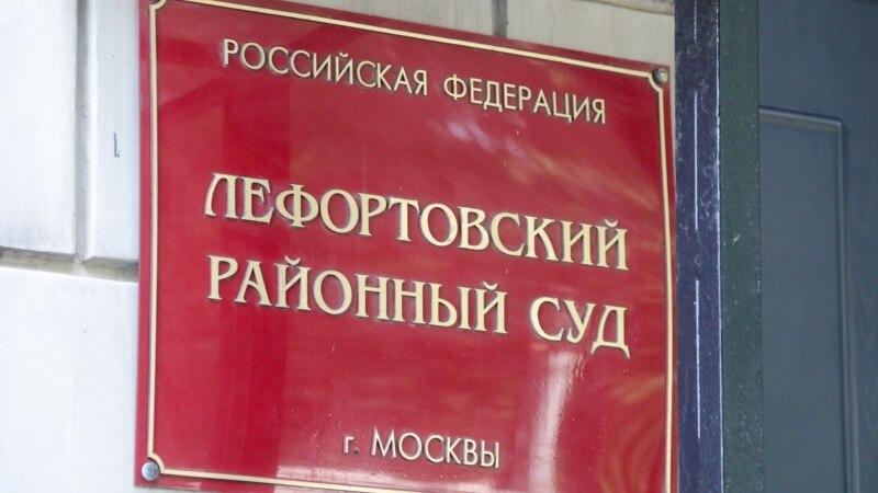Лефортовский суд арестовал россиянина по делу о госизмене