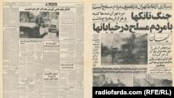 صفحههای اول روزنامه کیهان در بهمن ۱۳۵۷