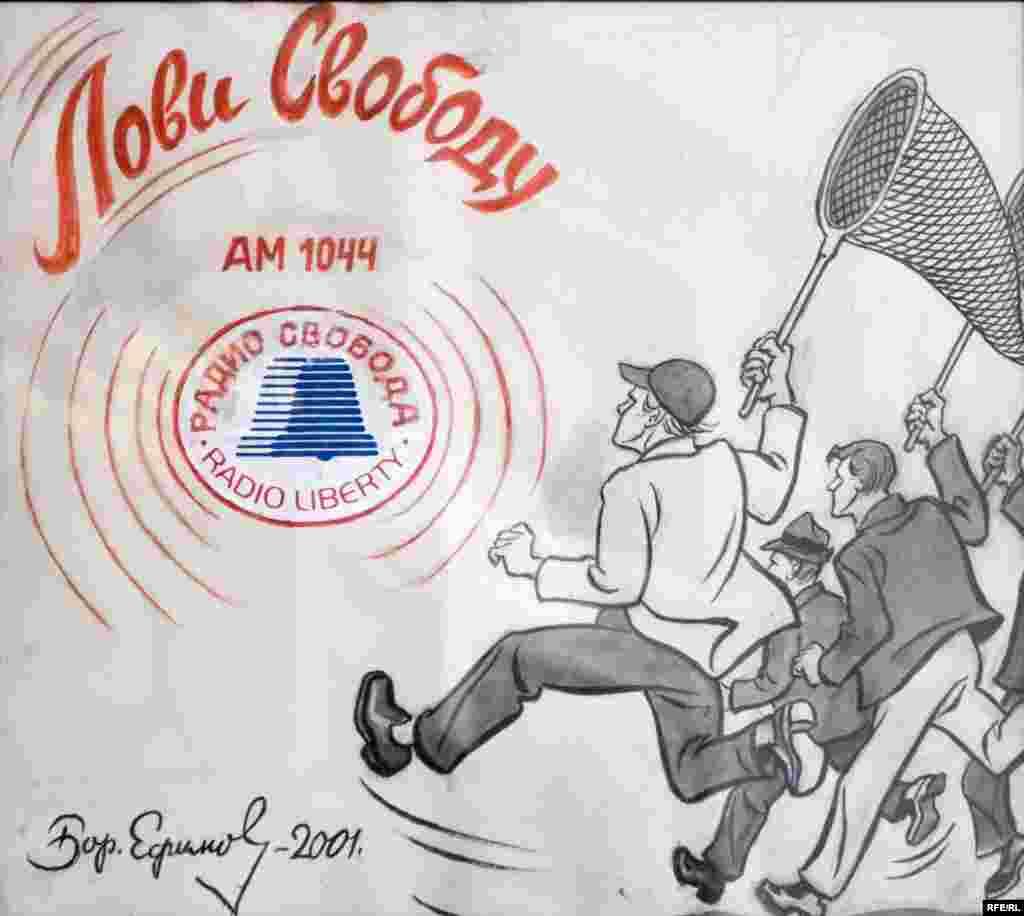 Реклама Радио Свобода, нарисованная Борисом Ефимовом в 2001 году