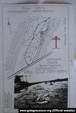 План места захоронения заключенных лагпункта 'Нидзь Вычегодская'