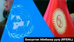 Флаги ООН и Кыргызстана.