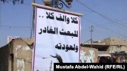 ملصق في كربلاء ضد عودة حزب البعث