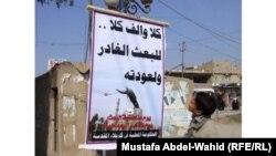 ملصق مناهض لعودة حزب البعث في كربلاء كجزء من إحياء ليوم المقابر الجماعية في العراق.