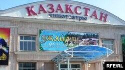 """Қостанай қаласындағы """"Қазақстан"""" кинотеатры. Қыркүйек, 2009 жыл."""